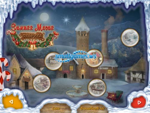 Зимняя Магия: Фабрика