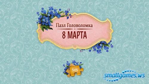 Пазл Головоломка. 8 марта