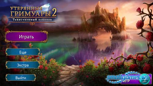 Lost Grimoires 2: Shard Of Mystery / Утерянные Гримуары 2: Таинственный Оск ...