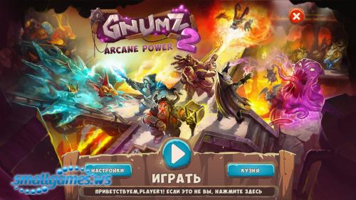 Gnumz 2: Тайная магия
