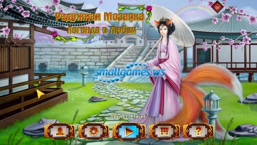 Радужная мозаика 5: Легенда о любви