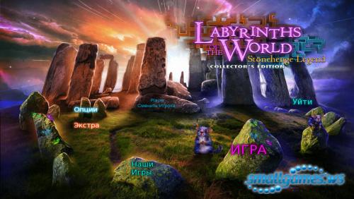 Лабиринты Мира 4: Легенда Стоунхенджа Коллекционное издание