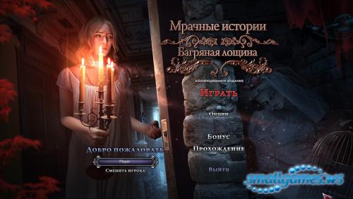Мрачные истории 11. Багряная лощина. Коллекционное издание