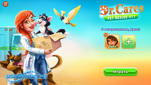 Dr. Cares: Pet Rescue 911 Platinum Edition (Русская версия)