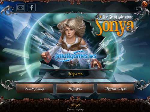 Sonya: The Great Adventure (Русская версия)