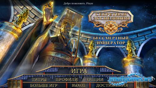 Секретная экспедиция 12: Бессмертный император Коллекционное издание