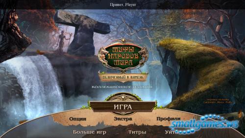 Мифы народов мира 10: Облаченный в камень Коллекционное издание