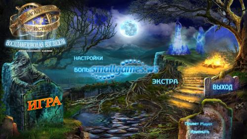 Загадочные Истории 5: Воспламеняющая Взглядом Коллекционное Издание