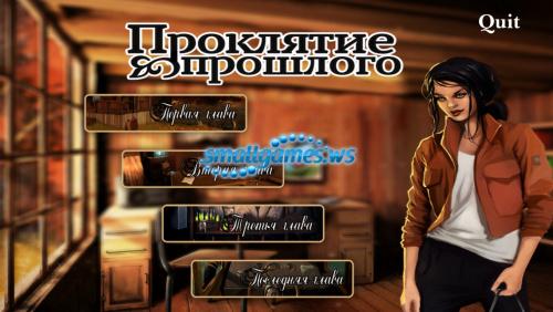 Проклятие Прошлого (multi, рус)