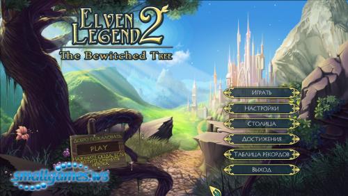 Эльфийская легенда 2: Заколдованное Древо