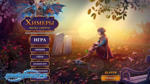 Химеры 5: Метка смерти Коллекционное издание