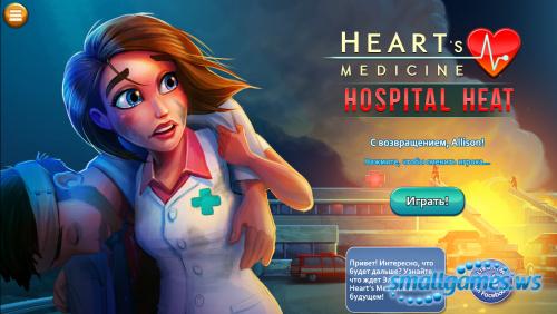 Hearts Medicine 3: Hospital Heat (pусская версия)