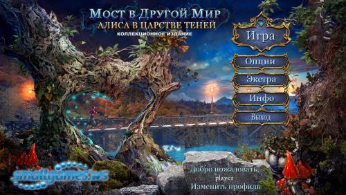 Мост в другой мир 3: Алиса в Царстве Теней. Коллекционное издание
