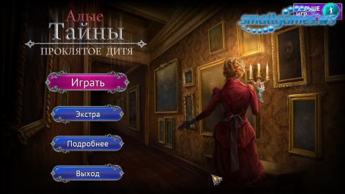 Scarlett Mysteries: Cursed Child / Алые Тайны: Проклятое Дитя