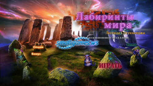 Лабиринты Мира 4. Легенда Стоунхенджа. Коллекционное Издание