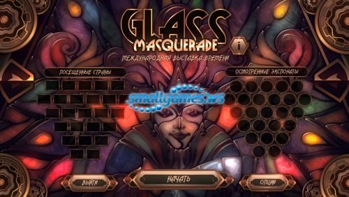 Glass Masquerade: Международная Выставка Времени