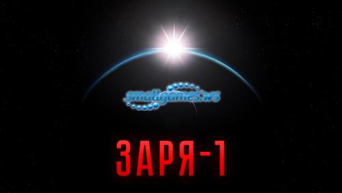 Заря-1. Тайна Луны. Интерактивная История