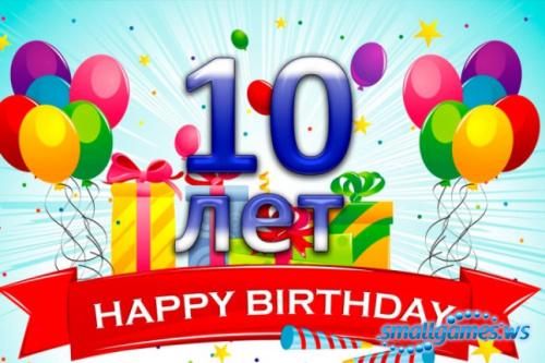 Нам сегодня 10 лет!!!