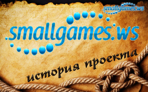 Конкурс №1 - История сайта проекта SmallGames