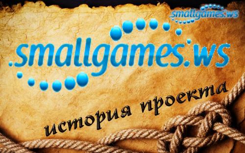 Конкурс №1 - История сайта проекта SmallGames
