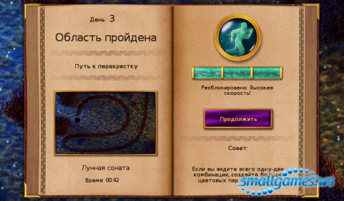 Sparkle 2 (pусская версия)