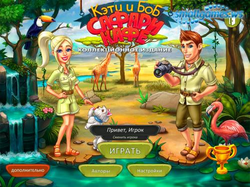Кэти и Боб 2: Сафари кафе Коллекционное издание