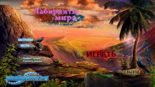 Лабиринты Мира 5. Тайны Острова Пасхи. Коллекционное Издание