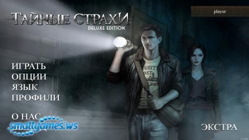 Тайные Страхи Deluxe Edition