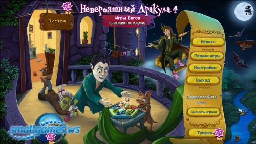 Невероятный Дракула 4. Игры богов. Коллекционное издание