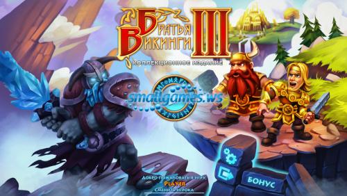 Братья викинги 3. Коллекционное издание