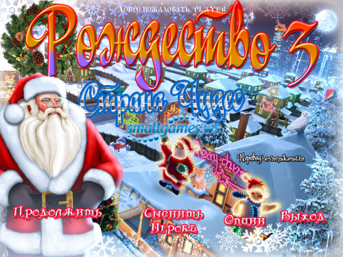 Рождество Страна Чудес 3