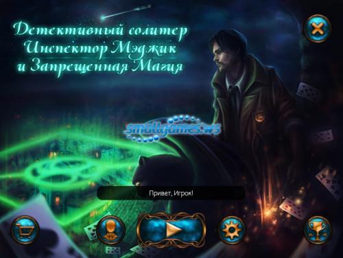 Детективный солитер 2: Инспектор Мэджик и запрещенная магия