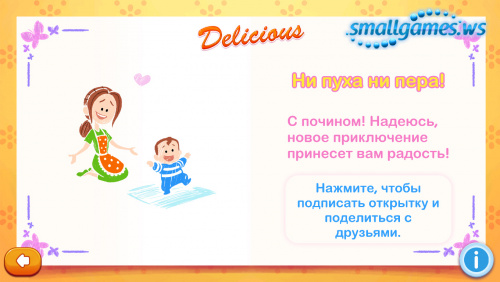 Delicious 16: Emilys Moms vs Dads / Объедение от Эмили. Мамы против Пап