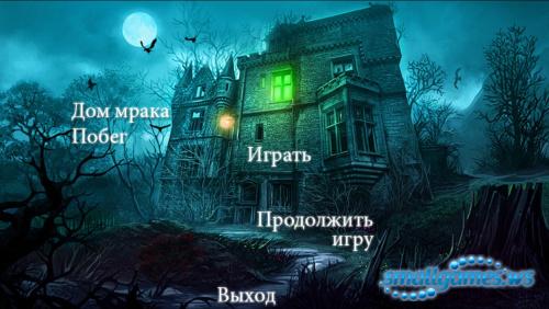 Дом мрака: Побег