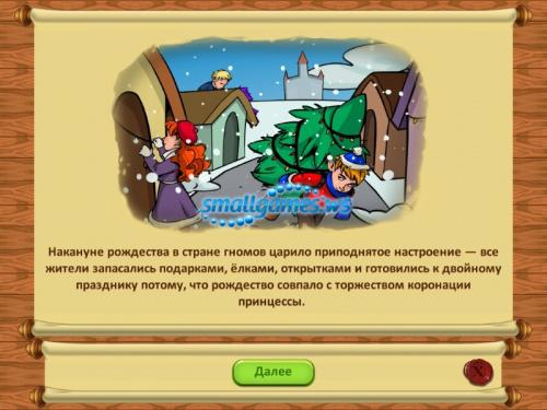 Сад Гномов 6. Новый год
