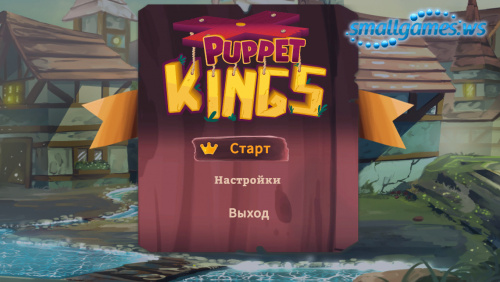 Puppet Kings (Мультиязычная версия)