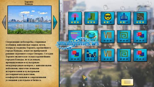 Величайшие города мира. Мозаика 4