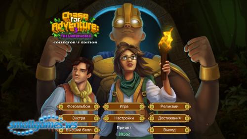 Погоня за приключениями 3: Подземный Мир Коллекционное Издание