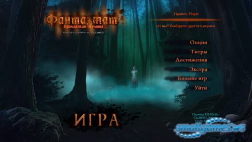 Фантазмат 10: Проклятие тумана Коллекционное издание