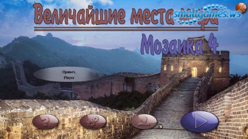 Величайшие места мира. Мозаика 4