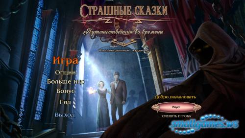 Страшные сказки 14: Путешественник во времени Коллекционное издание