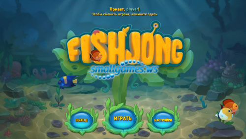 Fishjong (Русская версия)