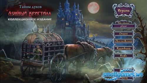 Тайны духов 9: Лунный кристалл. Коллекционное издание