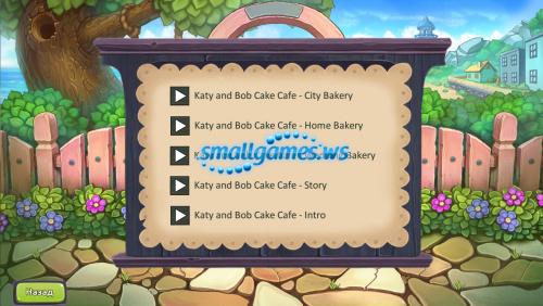 Кэти и Боб 3: Пекарня Коллекционное Издание