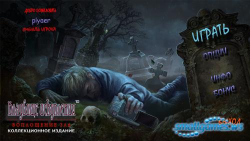 Кладбище искупления 10. Воплощение зла. Коллекционное издание