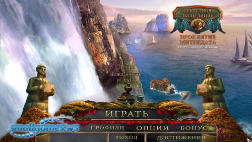Секретная экспедиция 15. Проклятие Митридата. Коллекционное издание