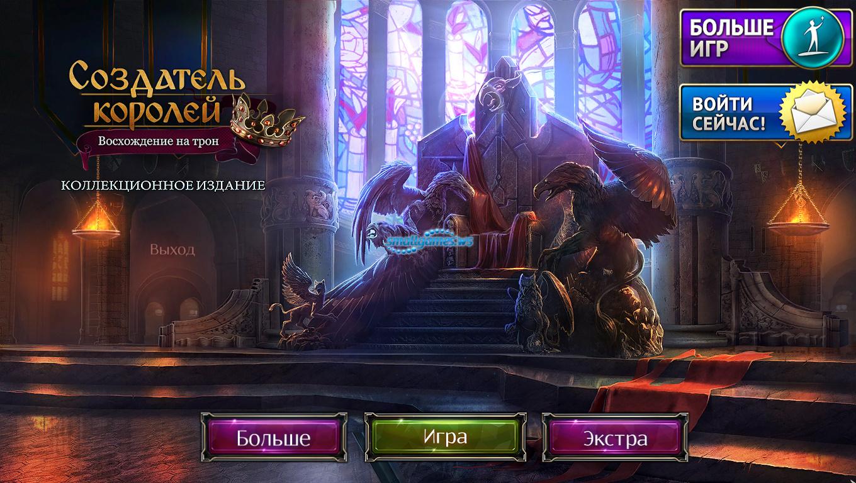Ascension to the throne скачать торрент.