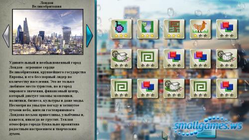 Величайшие города мира. Мозаика 6