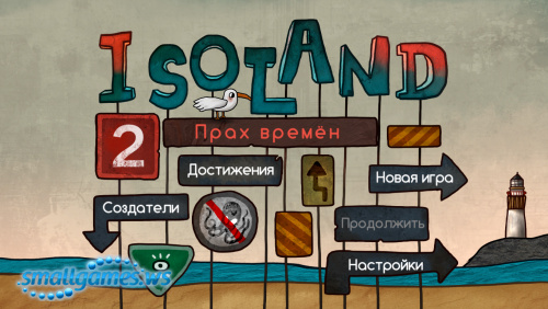 Isoland 2: Ashes of Time | Isoland 2: Прах времен