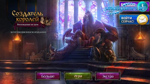 Kingmaker: Rise to the Throne CE | Создатель Королей: Восхождение на трон К ...